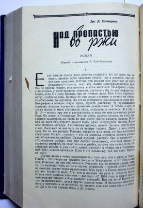 [FIRST APPEARANCE OF THE CATCHER IN THE RYE IN RUSSIAN] Nad propastyu vo rzhi [i.e. The Catcher in the Rye] // Inostrannaya literatura. No11, 1960.