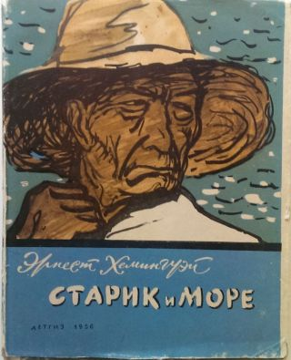 FIRST RUSSIAN EDITION OF 