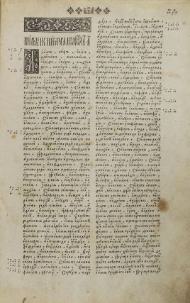 FIRST SLAVIC BIBLE] Bibliya [i.e. The Bible