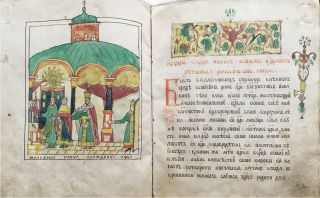 MANUSCRIPT FABLE] Povest o tsaritse i l'vitse [i.e. The Story of the Tsarina and Lioness