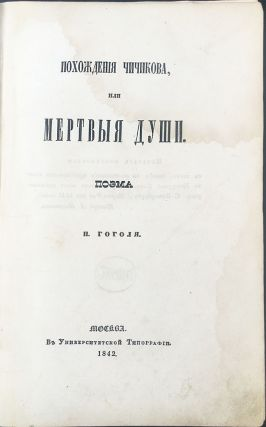 FIRST EDITION OF THE DEAD SOULS] Pokhozhdeniya Chichikova, ili Myortvye dushi: Poema N. Gogolia...