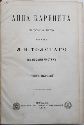 [ANNA KARENINA: FIRST EDITION]