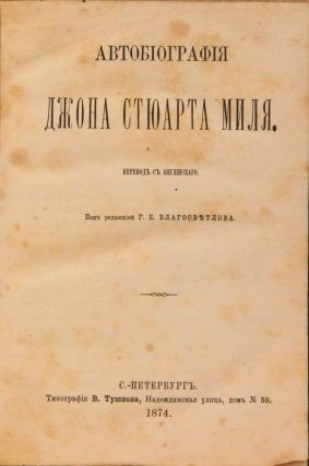 MILL'S AUTOBIOGRAPHY IN RUSSIAN] Avtobiografiya [i.e. Autobiography] / translated and edited by...