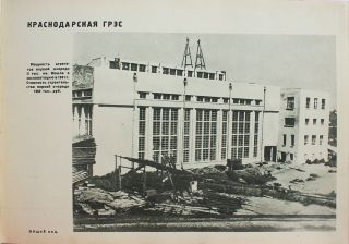 [CAUCASUS IN CONSTRUCTION] Severnyi Kavkaz na sotsialisticheskoy stroike [i.e. Northern Caucasus at the Socialistic Construction]