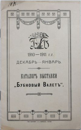 "JACK OF DIAMONDS] Katalog vystavki ""Bubnovyi valet"". 1910-1911 dekabr-ianvar [i.e. Exhibition..."