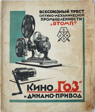 [MOTION PICTURES IN UKRAINE IN THE 1920s]
