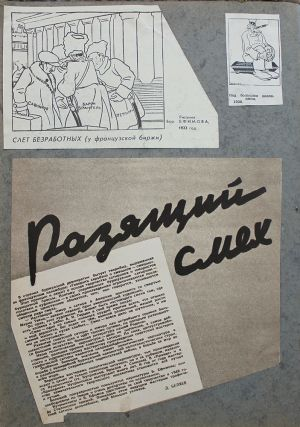 [BORIS EFIMOV: SOVIET CARTOON ICON] Two handmade albums of newspaper clippings. B. E. Efimov.