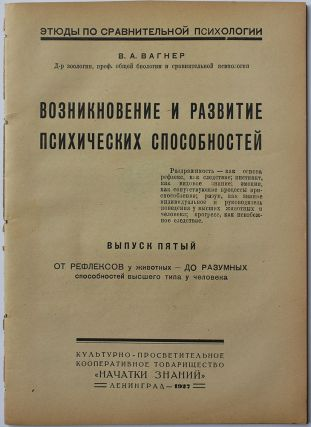 COMPARATIVE PSYCHOLOGY IN RUSSIA] Vozniknovenie i razvitie psikhicheskikh sposobnostei [i.e. The...