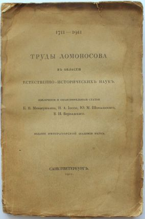 LOMONOSOV AS CHEMIST, PHYSICIST AND MINEROLOGIST] Trudy Lomonosova v oblasti...