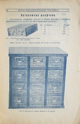 [LIBRARY EQUIPMENT CATALOGUE] Katalog prinadlezhnostei bibliotechnoi tekhniki [i.e. Catalogue of the Library Equipment]