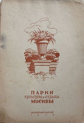 [PARKS AS A MAIN ATTRACTION FOR A SOVIET MAN] Parki kul'tury i otdykha Moskvy: Putevoditel'... [i.e. Parks of Culture and Recreation: Guidebook]