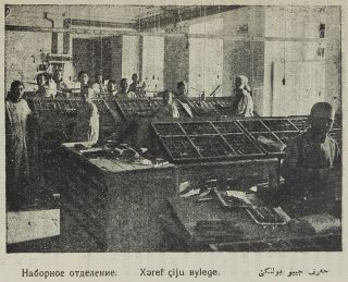 [TATAR LANGUAGE AT THE CROSSROADS] Poligraficheskaya shkola F.Z.U. imeni A.V. Lunacharskogo TSSR [i.e. Polygraphic Factory Apprenticeship School of A.V. Lunacharsky of TSSR]