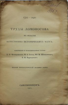 [LOMONOSOV AS CHEMIST, PHYSICIST AND MINEROLOGIST] Trudy Lomonosova v oblasti estestvenno-istoricheskikh nauk. Izvlecheniya i obyasnitel'nye statyi B.N. Menshutkina, N.A. Iossy, U.M. Shokal'skogo, V.I. Vernadskogo [i.e. Lomonosov's works on natural science and history. Excerptions and articles by B.N. Menshutkin, N.A. Iossy, U.M. Shokal'sky, V.I. Vernadsky].