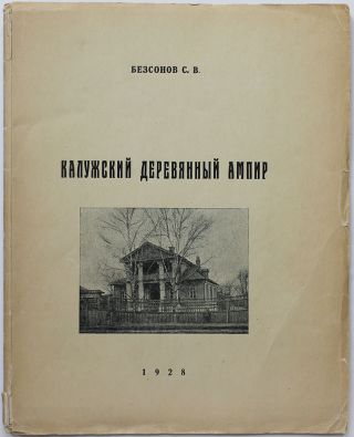 RUSSIAN WOODEN CLASSICISM] Kaluzhsky derevyannyi ampir [i.e. Wooden Empire Style of Kaluga]. S....