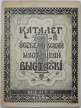 ART OF BELARUS] Two catalogues of art exhibitions in Minsk