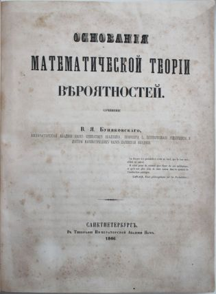 [THEORY OF PROBABILITY] Osnovania matematicheskoy teorii veroyatnostey [i.e. Foundations of the Mathematical Theory of Probability]