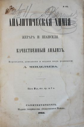 [MENDELEEV'S LESSER KNOWN WORK] Analiticheskaya khimia: Kachestvennyi analiz [i.e. Analytical Chemistry: Qualitative Analysis]