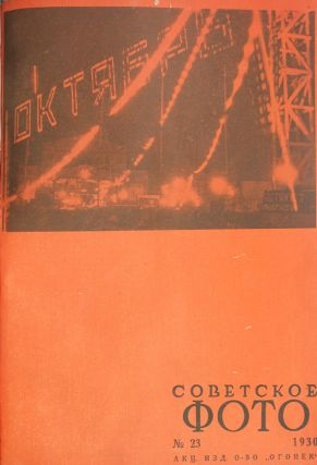 [THE FIRST AND MAIN SOVIET PHOTO MAGAZINE] Sovetskoe foto [i.e. Soviet Photo]