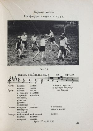 [IDEOLOGICALLY CORRECT DANCES] Massovye pliaski khorovodnye dlia klubnykh vecherov, ekskursii i progulok [i.e. Mass Khorovod Dances for Club Gatherings, Trips and Walks]