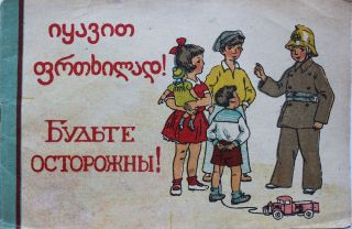 SAFETY INSTRUCTIONS] Bud'te ostorozhny! [i.e. Be Careful!]. I. G. Grishashvili