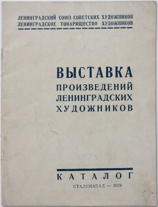 [RARE PROVINCIAL CATALOGUE] Vystavka proizvedenii leningradskikh khudozhnikov: Katalog [i.e. Art Exhibition of Leningrad Artists: Catalogue]