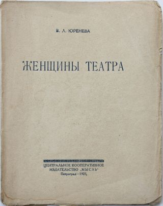 [WOMEN OF THE RUSSIAN THEATRE] Zhenshchiny teatra [i.e. Women of Theatre]. V. L. Yureneva.