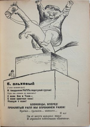 [BOOK DESIGN BY SOLOMON TELINGATER] Napostovsky svistok: Stikhi i epigrammy [i.e. Post Whistle: Poems and Epigrams]