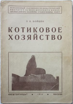 SEAL BREEDING] Kotkovoe khoziaystvo [i.e. The Northern Fur Seal Breeding]. L. Boytsov