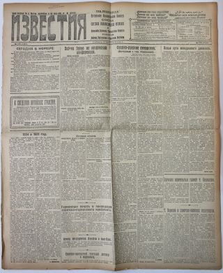 MAYAKOVSKY'S WORK FOR ADVERTISING] Izvestiya. #175 (August 2nd, 1924