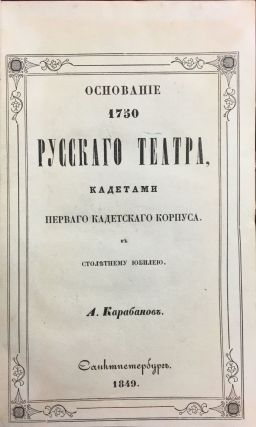 Osnovanie v 1750 russkogo teatra kadetami Kadetskogo korpusa [i.e. The Foundation of the Russian...