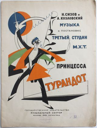 [SHEET MUSIC] N. Sizov i A. Kozlovsky. Printsessa Turandot. Muzyka k skazke Karlo Gotsi v postanovke Tretiei Studii MHAT [i.e. N. Sizov and A. Kozlovsky. Princess Turandot. Music for the Fairy Tale by Karlo Gozzi Production of MHAT's Third Studio]