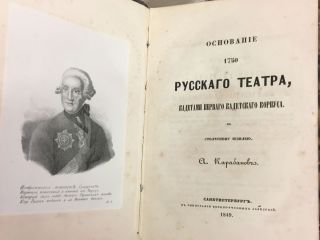 Osnovanie v 1750 russkogo teatra kadetami Kadetskogo korpusa [i.e. The Foundation of the Russian Theatre by Cadets of the Cadet Corpus]
