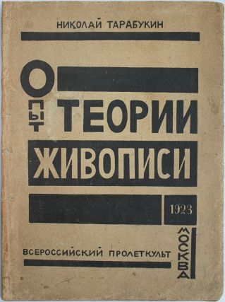 THEORY OF ART TO THE MASSES] Opyt teorii zhivopisi [i.e. An Experiment in the Theory of...