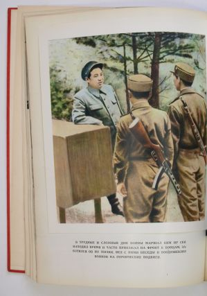 [NORTH KOREAN ARMY] Koreiskaya Narodnaya armiya [i.e. Korean People's Army]