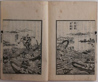 [CHINA - FIRST OPIUM WAR] 海外餘話 Kaigai-Yowa [i.e. Additional Strange Tales from Overseas]