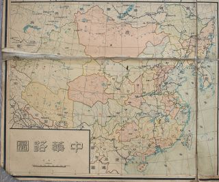 [FULL MAP OF CHINA] 中华全图 Zhōnghuá quán tú [i.e. Full Map of China]
