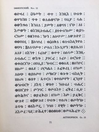 [UNIQUE FUND OF ORIENTAL FONTS] Akademia nauk SSSR. Obraztsy vostochnykh shriftov Akademicheskoi tipografii [i.e. Academy of Sciences of USSR. Specimens of Oriental Scripts of Academy's Press]