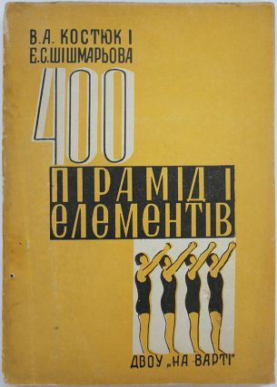 [PHYSICAL EDUCATION IN UKRAINIAN SCHOOLS] 400 piramid i elementiv: Metodichnyi pidruchnik dlya shkoli i gurtkiv fizkul'tury. Z 457 maliunkami [i.e. 400 Pyramids and Elements: Methodical Textbook for Schools and Sport Sections. With 457 Drawings]
