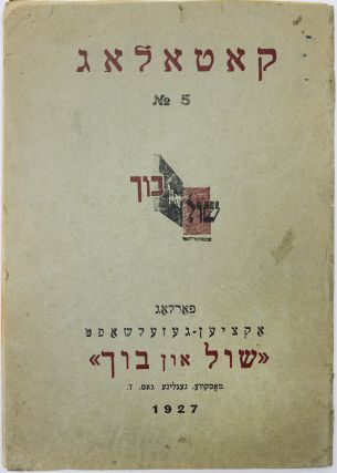 WHAT WAS PUBLISHED FOR JEWISH PEOPLE DURING NEP] Katalag #5 [i.e. Catalogue #5
