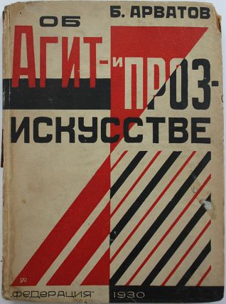 RODCHENKO DESIGN] Ob agit- i proz-iskusstve [i.e. On Agitation and Production Art]. B. I. Arvatov