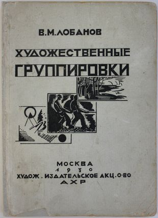 [HISTORY OF RUSSIAN AVANT-GARDE GROUPS] Khudozhestvennye gruppirovki za poslednie 25 let [i.e. Art Groups for the Last Twenty Five Years]. V. M. Lobanov.