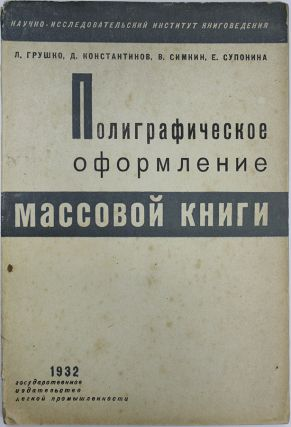 FOR THE DESIGNERS OF THE NEW SOCIALIST BOOK] Poligraficheskoe oformlenie massovoi knigi [i.e....