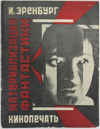 [RODCHENKO' S COVER & EHRENBURG AS FILM CRITIC] Materializatsia fantastiki [i.e....