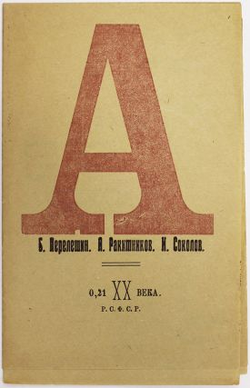 "FUISM] ""A"". [Collection of poems] / B. Pereleshin, A. Rakitnikov, I. Sokolov. R.S.F.S.R.,..."