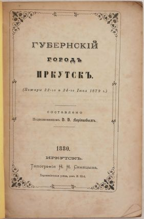 [FIRE IN IRKUTSK] Gubernsky Gorod Irkutsk (Pozhary 22-go i 24-go Iyunya 1879) [i.e. Provincial City of Irkutsk: Fires of June 22 and 24, 1879].