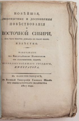 [EARLY PLAN OF BAIKAL] Noveyshie, Lyubopytnye i Dostovernye Povestvovaniya o Vostochnoi Sibiri, iz Chego Mnogoe Donyne ne Bylo Vsem Izvestno [i.e. The Newest, Curious and Reliable Descriptions about Eastern Siberia Previously Unknown to the Public].