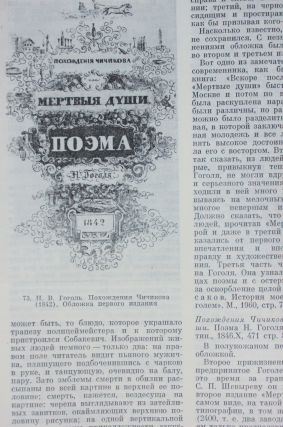 [THE BEST COLLECTION OF RUSSIAN CLASSICS] Moya biblioteka [i.e. My Library]: [In 2 vols]. Bibliographical catalog.