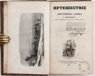 FIRST RUSSIAN EXPEDITION TO AFRICA] Puteshestvie vo Vnutrenniuiu Afriku [i.e. Travel to Inner...