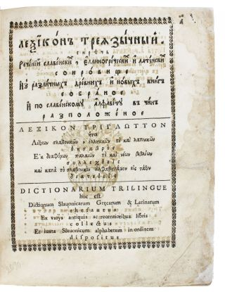 FIRST BOOK IN LATIN PRINTED IN MOSCOW] Leksikon trehyazichniy. Dictionarium trilingue [i.e....