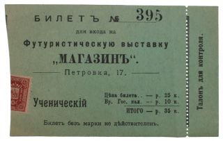MEMORABILIA OF THE EARLY AVANT-GARDE EXHIBITIONS] [Student Ticket #395 for Futuristic Exhibition...